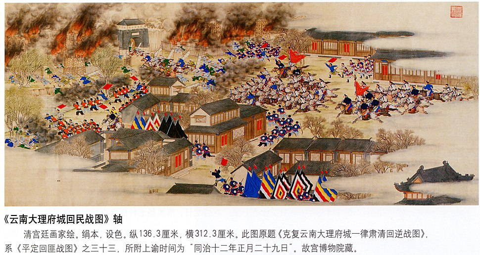 Capture of the Provincial Capital Dali, Yunnan