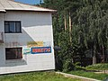Chagoda, Vologda Oblast, Russia - panoramio (145).jpg