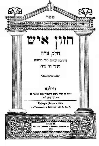 Chazon ish 1911