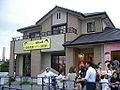 Chibi Maruko - House.jpg
