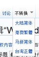Chinese T S Translate.png