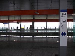 Bijin Station - Image: Chongqing Rail Transit Bijin