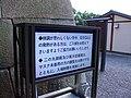 Covid19 guidance of Nijō-jo Castle 01.jpg