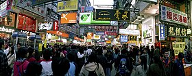 Densly packed advertising signs in Mong Kok.jpg