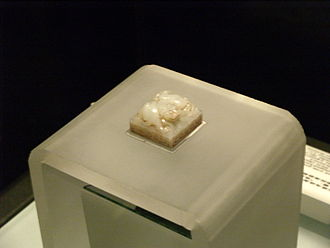 Empress Lü - Lü Zhi's jade seal, excavated from Xianyang, now in the Shaanxi History Museum.