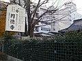 Entokuji - panoramio.jpg