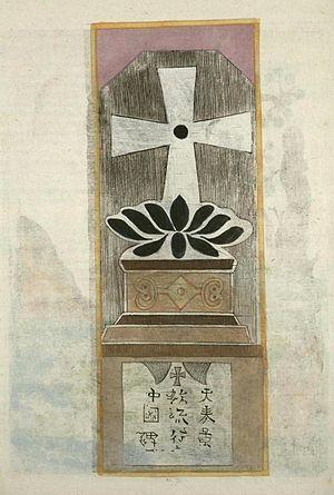 Anuradhapura cross - Image: Flora Sinensis Nestorian Stele