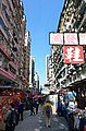 Fok Wa Street, looking north west from Nam Cheong Street (Hong Kong).jpg