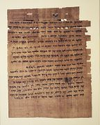 Freedom for Tamut and Yehoishema, June 12, 427 B.C.E.,47.218.90.jpg