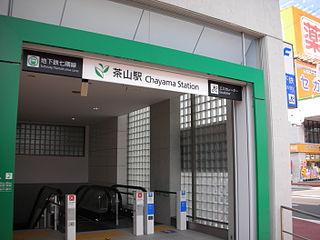 Chayama Station (Fukuoka) Metro station in Fukuoka, Japan