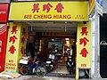 Fuxing Store, Bee Cheng Hiang 20181208.jpg