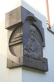 Girschman memorial plaque.JPG