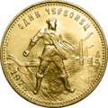 Gold Chervonets 1975 reverse.png