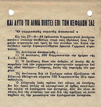 1 May 1944 Kaisariani executions - A pamphlet announcing the execution of 200 communist prisoners in Kaisariani, on May 1st, 1944 by the Germans in retaliation for the killing of a German general