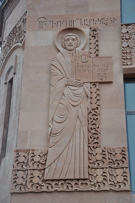 "A bas-relief of Gregory of Narek on the wall of the Armenian Apostolic Cathedral in Moscow. He is depicted as holding the Book of Lamentations with ""Speaking with God from the Depths of the Heart"" engraved on it. Grigor Narekatsi.JPG"