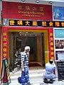 HK 上環 Sheung Wan 世瑛大廈 Cheung's Building 永樂街 1-3 Wing Lok Street June-2012.JPG