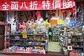 HK 荃灣 Tsuen Wan 眾安街 Chung On Street July 2018 IX2 shop toys hanging 06.jpg