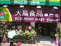 HK Causeway Bay Cheung Wo Lane Canal Road West DCH Food Mart.JPG