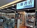 HK SSP 長沙灣 Cheung Sha Wan 深盛路 Sham Shing Road 昇悅商場 Liberté Place Mall shop JP Books December 2019 SS2 08.jpg