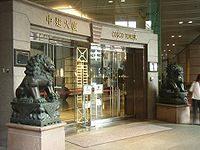 HK SW COSCO Tower front door.jpg
