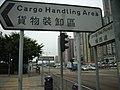 HK SYP new Fresh food meat market 60414 Cargo Handling Area.jpg