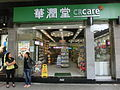 HK Sheung Wan Des Voeux Road Central ING Tower 華潤堂 CRCare shop Sept-2013.JPG