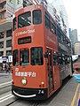 HK WCD Wan Chai Johnston Road tram body ads July 2021 SS2 01.jpg