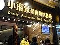 HK Yuen Long 元朗 西裕街 Sai Yu Street 17 小飛象葡國燒烤餐廳 Dumbo Portuguese BBQ Restaurant.jpg