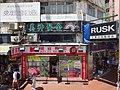 HK Yuen Long Kik Yeung Road On Tat Square shop Kin Fu Realty property agent July 2016 Church sign.jpg