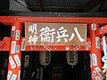 Hachibee myojin Kyoto 006.jpg
