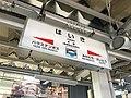Haiki Station Sign 2.jpg