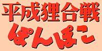 Heisei tanuki gassen ponpoko title.jpg