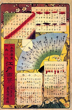 Hiroshige, Table of contents.jpg