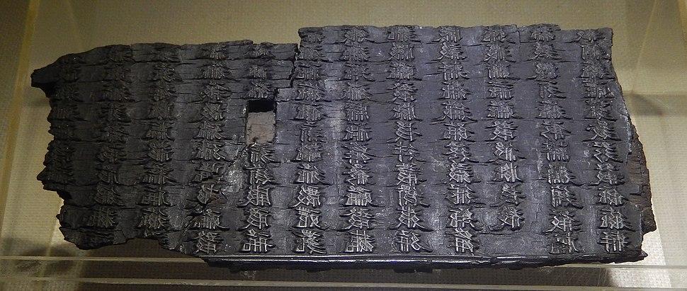 Hongfo Pagoda woodblock B