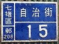 House number of Former Qidu District Office 20190803.jpg