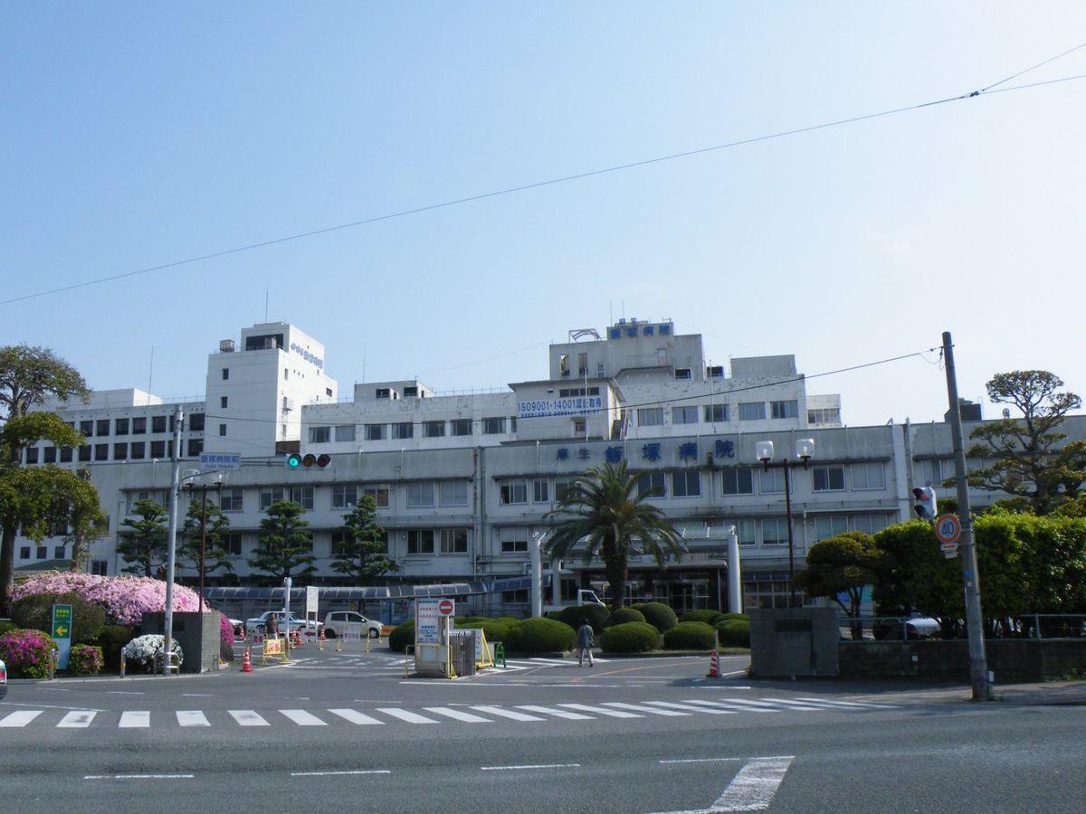 病院 麻生 飯塚