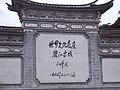 Jiang Zemin's calligraphy in Lijiang.jpg