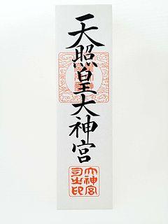 <i>Ofuda</i> Shinto household amulet or talisman
