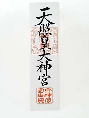 Ofuda - The ofuda called Jingū-taima made of IseWashi, issued by Ise Shrine.