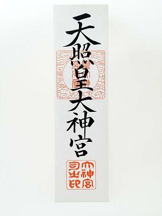 Ofuda - The ofuda called Jingū-taima made of IseWashi, issued by Ise Shrine.