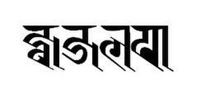 Ranjana alphabet - Image: Jwajalapa