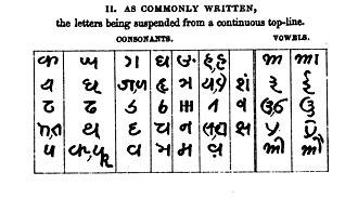 Kaithi - Image: Kaithi handwritten