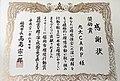 Kanshajou2.jpg