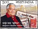 Karpoor Chandra Kulish 2012 stamp of India.jpg