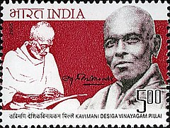 Kavimani Desigavinayagam Pillai 2005 stamp of India.jpg