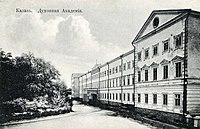 Kazan Theological Academy.jpg