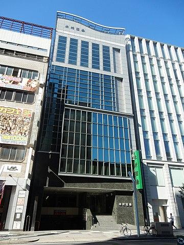 木村証券の本社