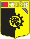 Kiselyovsk coat of arms.png