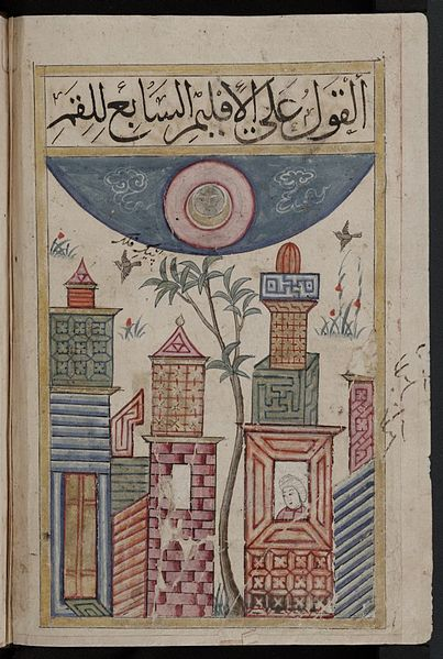 File:Kitab al-Bulhan --- middle eastern city scene i.jpg