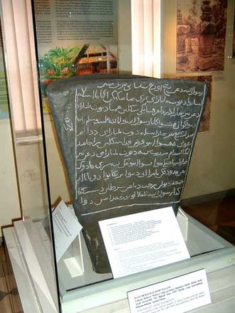 Terengganu - The Terengganu Inscription Stone. The Jawi alphabet inscriptions are of local laws influenced by Sharia and thus one of the earliest proof of Islamic influence in Malaysia